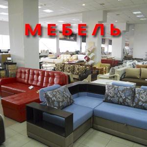 Магазины мебели Уркараха