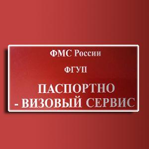 Паспортно-визовые службы Уркараха
