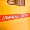 Аварийные службы в Уркарахе