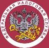 Налоговые инспекции, службы в Уркарахе