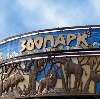 Зоопарки в Уркарахе