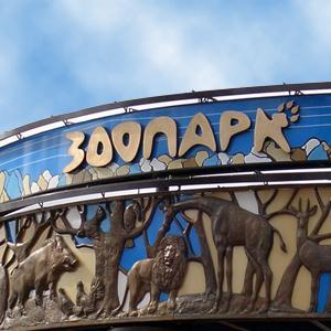 Зоопарки Уркараха